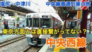 なぜ?東京方面と直接繋がらない中央西線に乗車! 塩尻→中津川【中央線普通列車の旅】