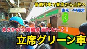 【座れない?!】大混雑のグリーン車で宇都宮へ! 東京→宇都宮【夏の東日本紀行2019】