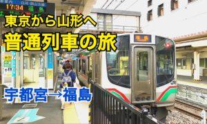 普通列車で東京から山形へ。東北本線乗車記 宇都宮→福島【夏の東日本紀行2019】