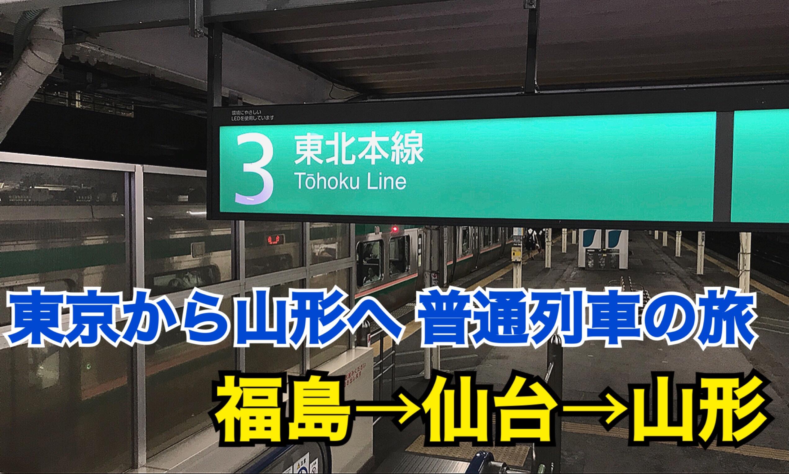 仙山線で山形へ! 福島→仙台→山形 【夏の東日本紀行2019】