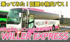 【ピンクのバス】ウィラーエクスプレス夜行便乗車記 【夏の東日本紀行2019】