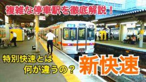 特別快速と何が違う?東海道線の新快速を徹底紹介!停車駅は?車両は?【中央線普通列車の旅】