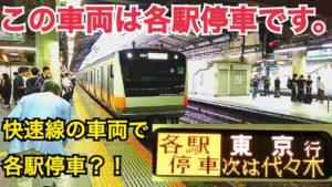 【快速じゃない】快速の見た目の中央線各駅停車東京行きに乗車! 新宿→東京【夏の東日本紀行2019】