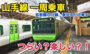 【つらい?】山手線一周乗車!東京→東京【夏の東日本紀行2019】