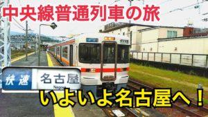 いよいよ名古屋へ!快速名古屋行きで中央本線の終点名古屋に到着!【中央線普通列車の旅】