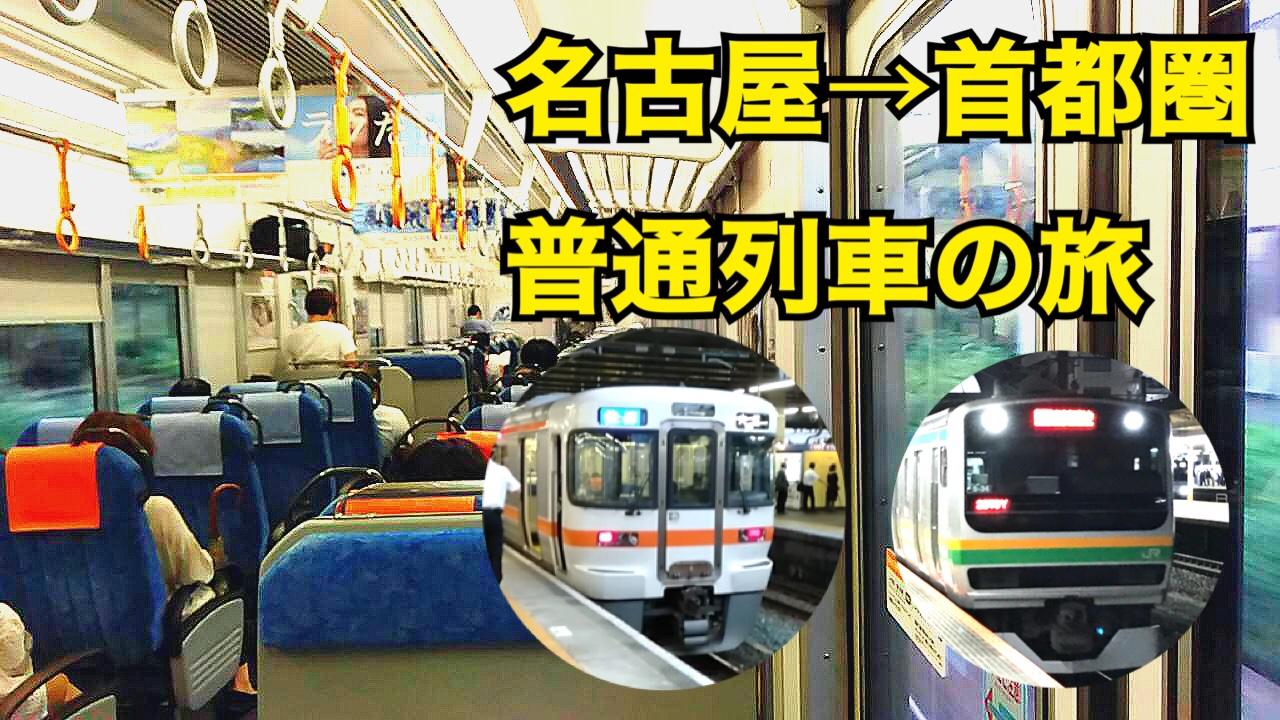 名古屋から首都圏 普通列車の旅 東海道線乗車記【中央線普通列車の旅】