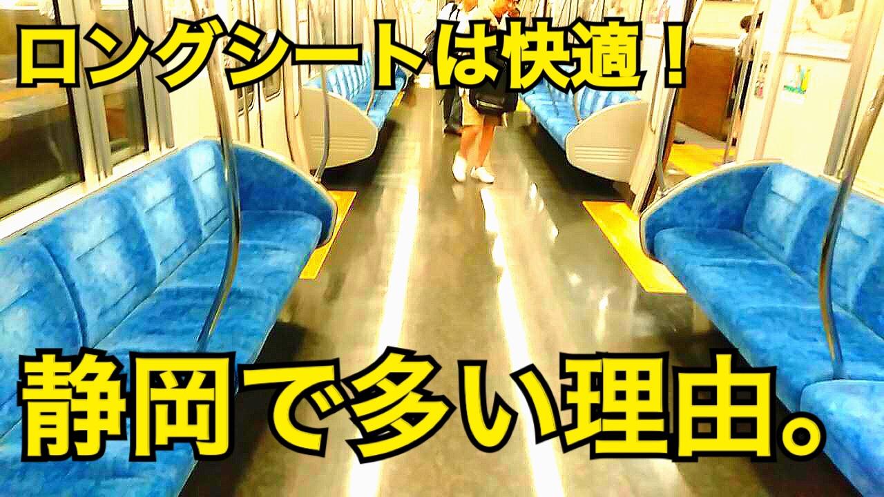 ロングシートは快適?静岡の東海道線でロングシートが多い理由。【中央線普通列車の旅】