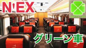 【お高い】成田エクスプレスグリーン車乗車記 横浜→成田空港【早朝エアポートツアー】