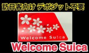 【使ってみた】訪日客向けWelcome Suicaは日本人でも使えるの?【早朝エアポートツアー】