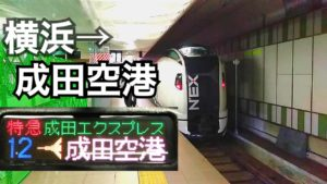 【不調?】横浜から成田エクスプレスに乗って見た!成田エクスプレス乗車記【早朝エアポートツアー】