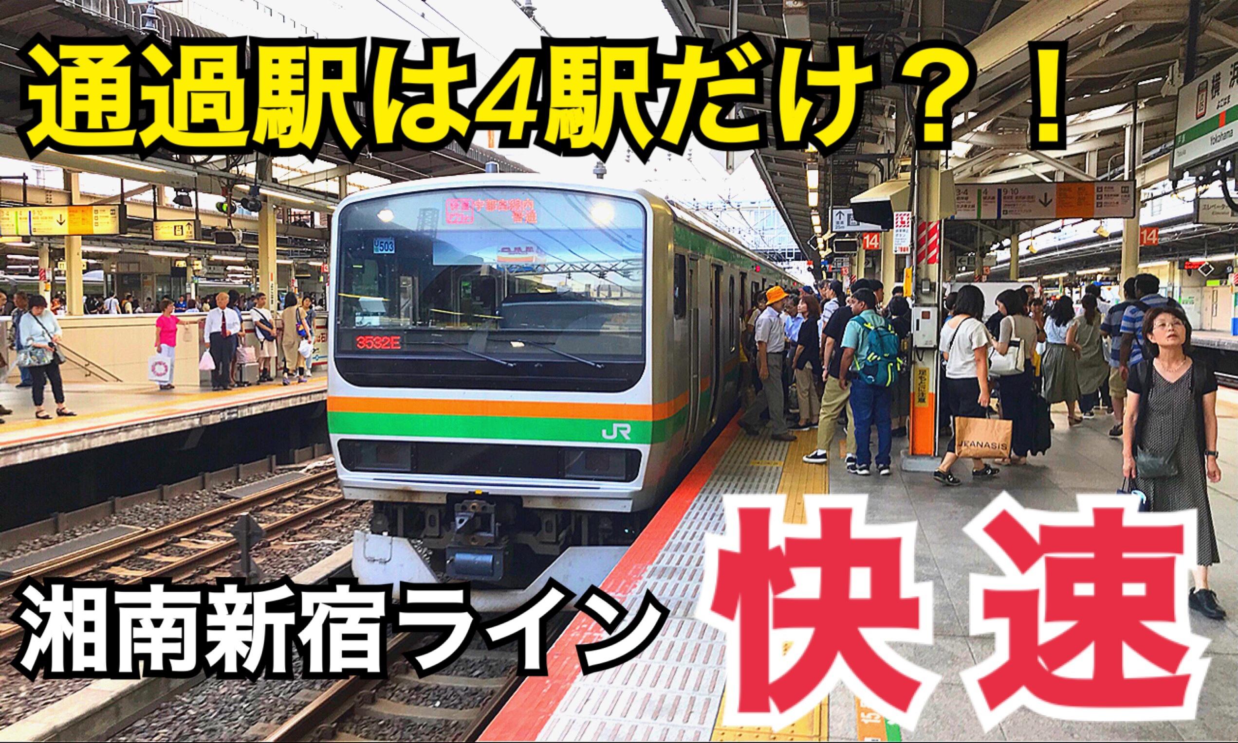 【通過駅は4駅】湘南新宿ライン快速に乗って見た【夏の東日本紀行2019】