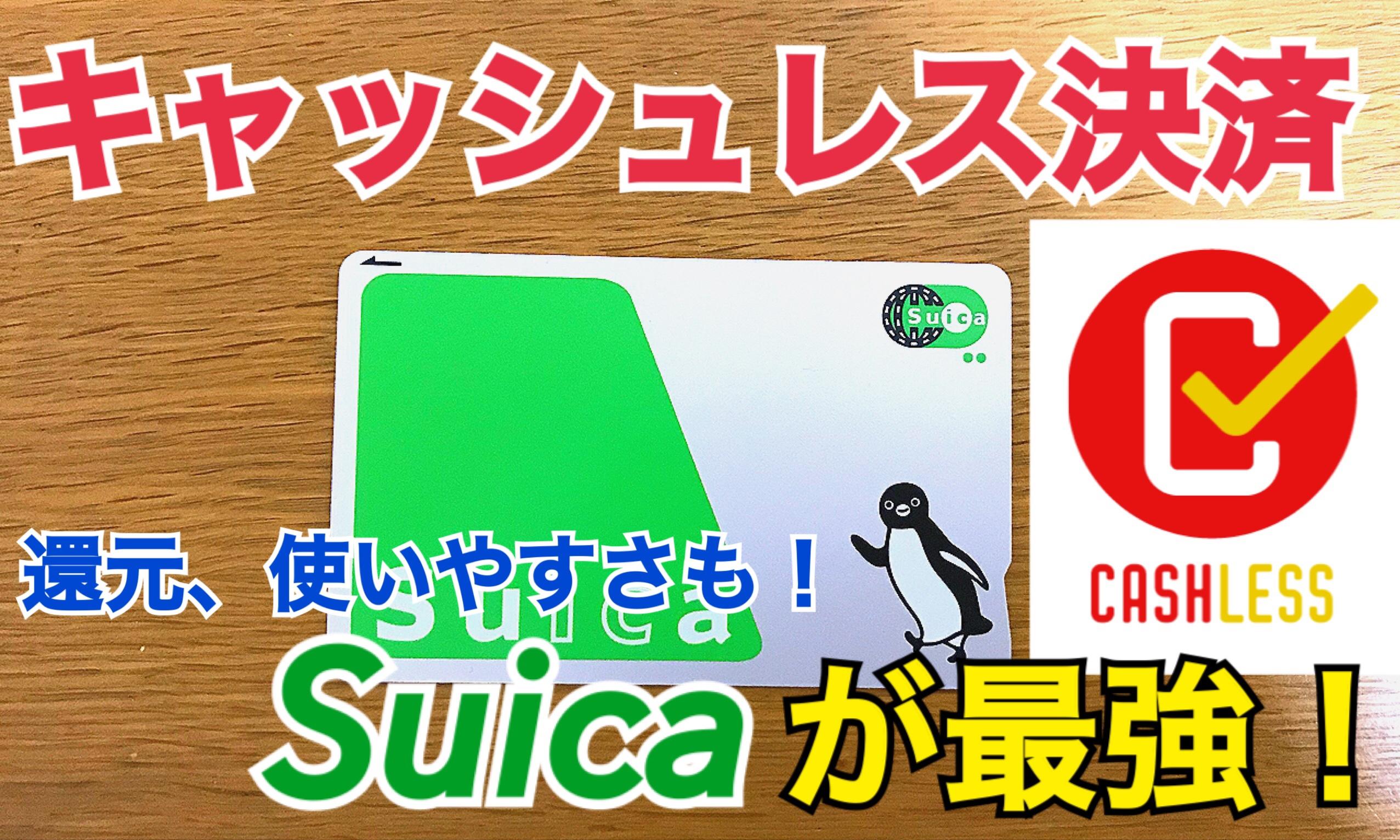 キャッシュレス決済はやっぱりSuicaが最強!!