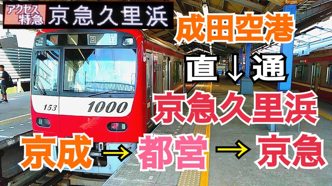【3社直通】成田空港→京急久里浜を直通する列車を乗り通してみた!【早朝エアポートツアー】