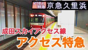 成田スカイアクセス線、アクセス特急は便利?北総線とは何が違うの?【早朝エアポートツアー】