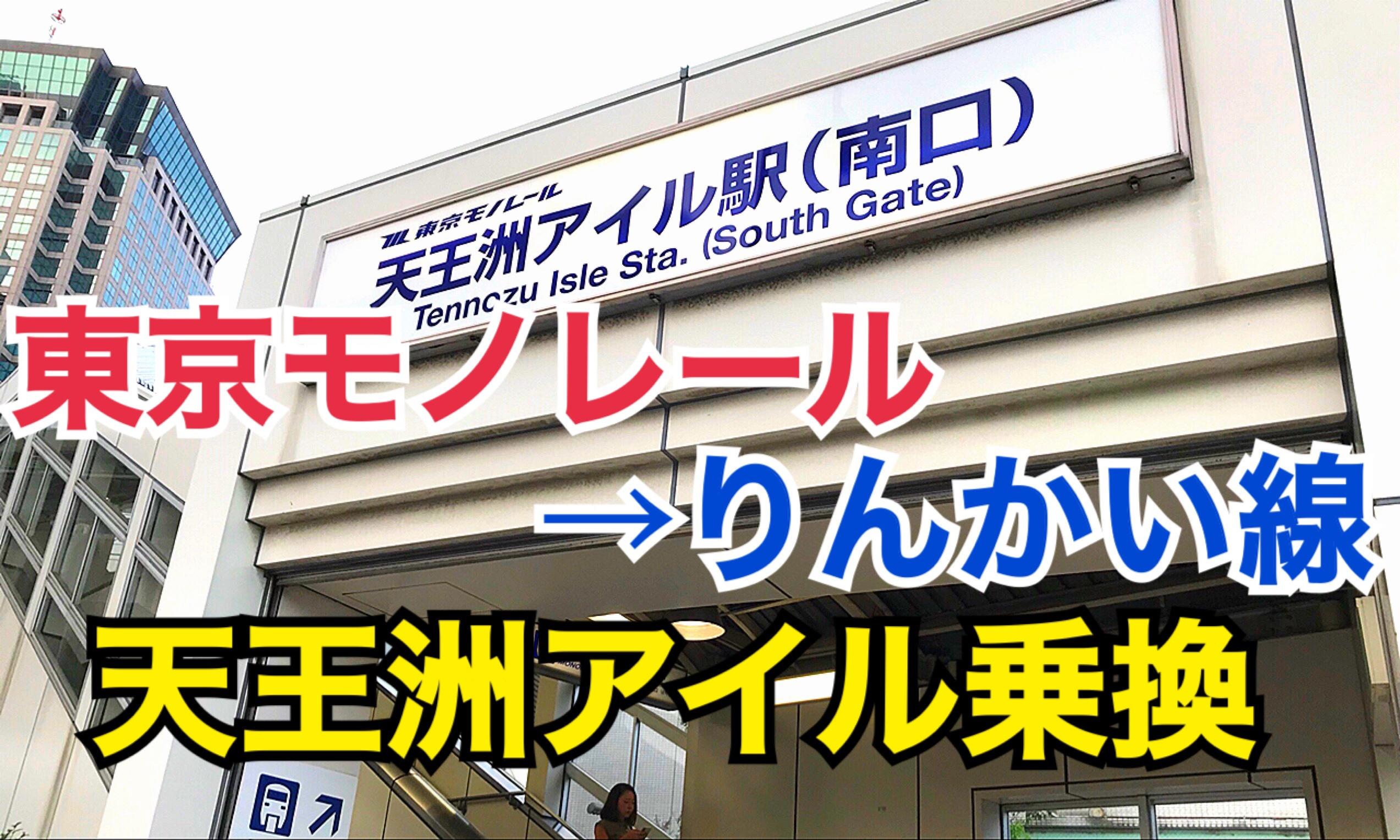 【簡単?】東京モノレールとりんかい線を「天王洲アイル」で乗り換える!【夏の東日本紀行2019】