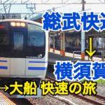 楽しすぎる!京急線快特乗車記 京急の快特が速いわけはこれだ!【早朝エアポートツアー】