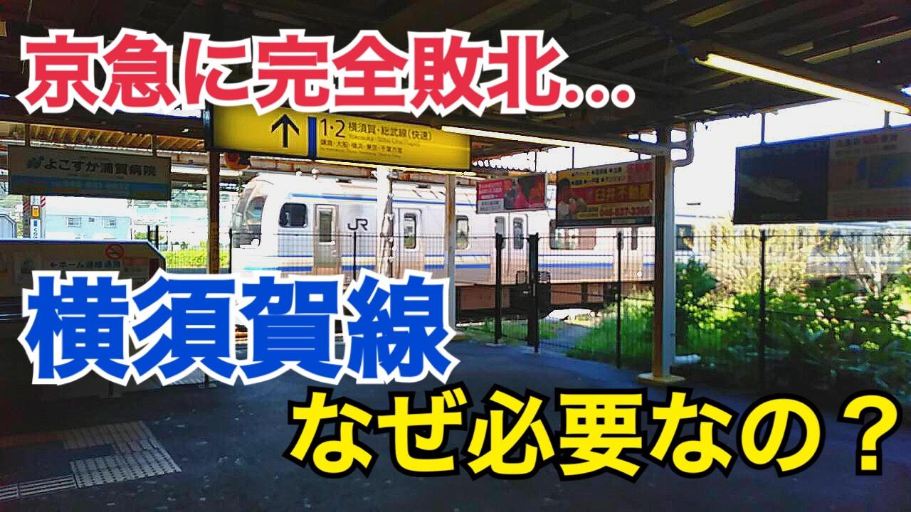 京急に負けてる?横須賀線は負けていても必要なんです!横須賀線が必要なわけは?【早朝エアポートツアー】