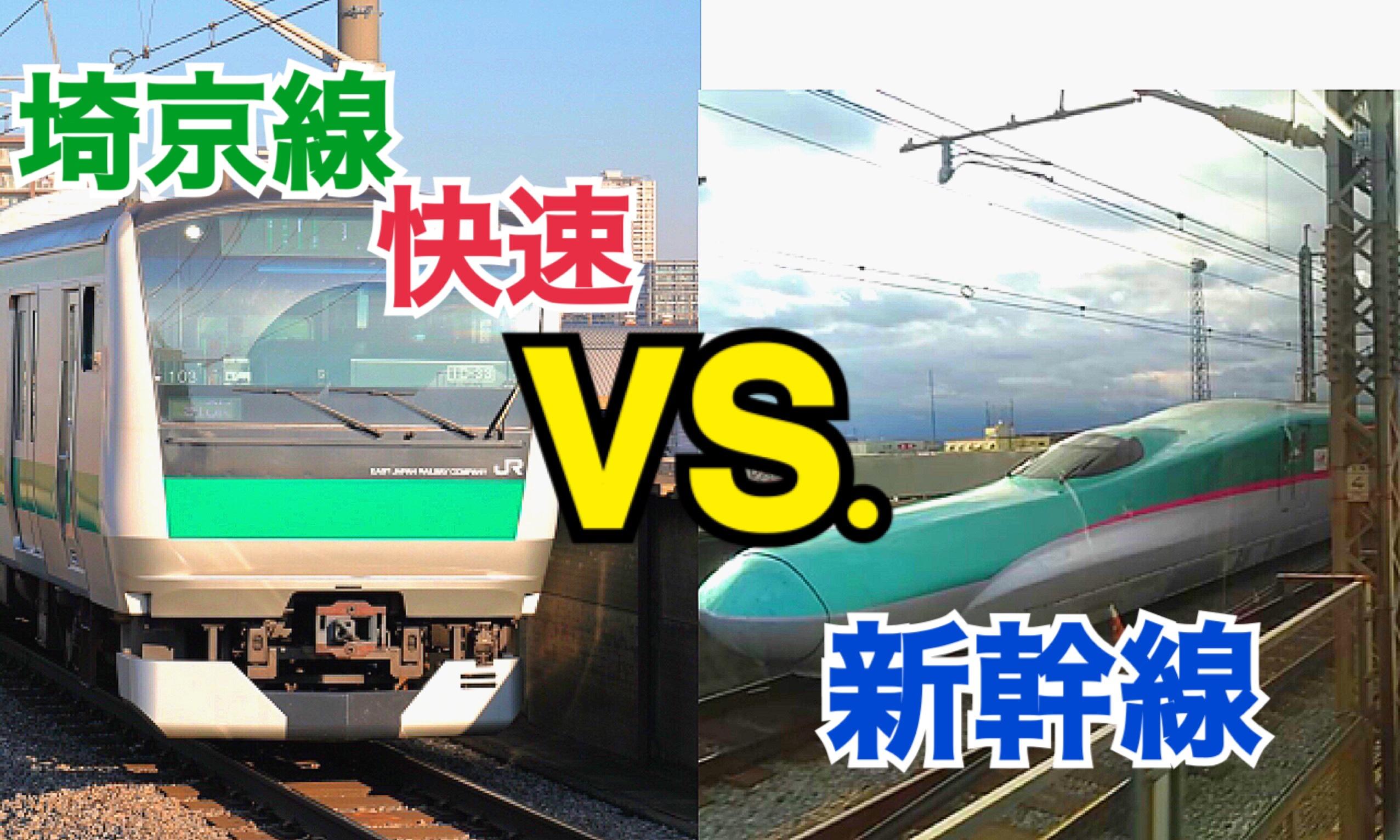 【最強はどっち?】埼京線快速 VS 東北新幹線 並走バトル!【気まぐれ大回り旅】
