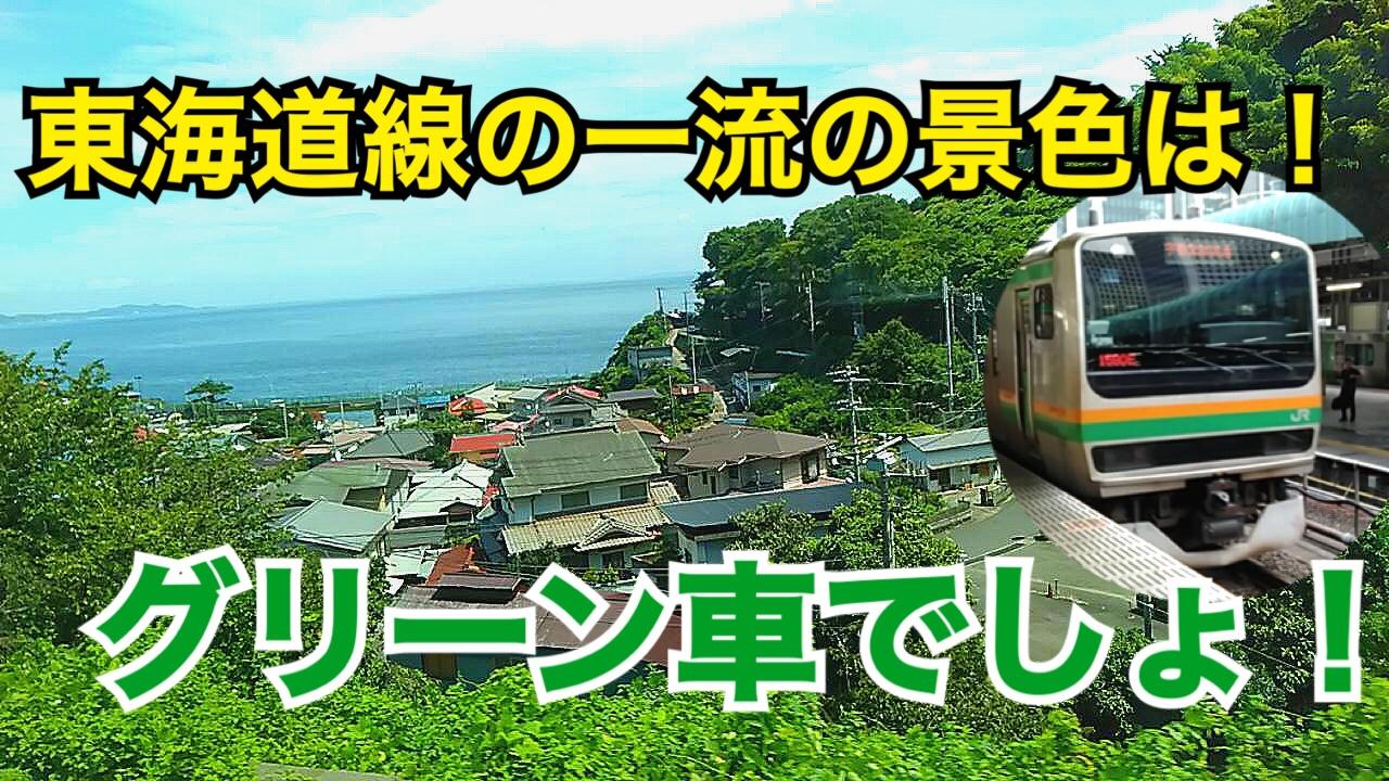 熱海観光の帰りには東海道線の一流の景色をグリーン車で!【夏の東日本紀行2019】