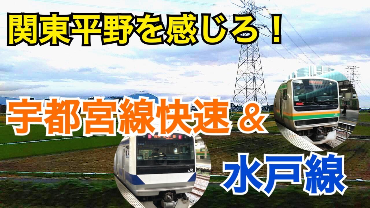 宇都宮線快速&水戸線の車窓で関東平野!【気まぐれ大回り旅】