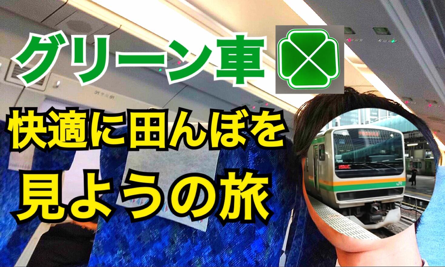 宇都宮線をグリーン車で快適に!関東平野の意外な特徴とは?【夏の東日本紀行2019】