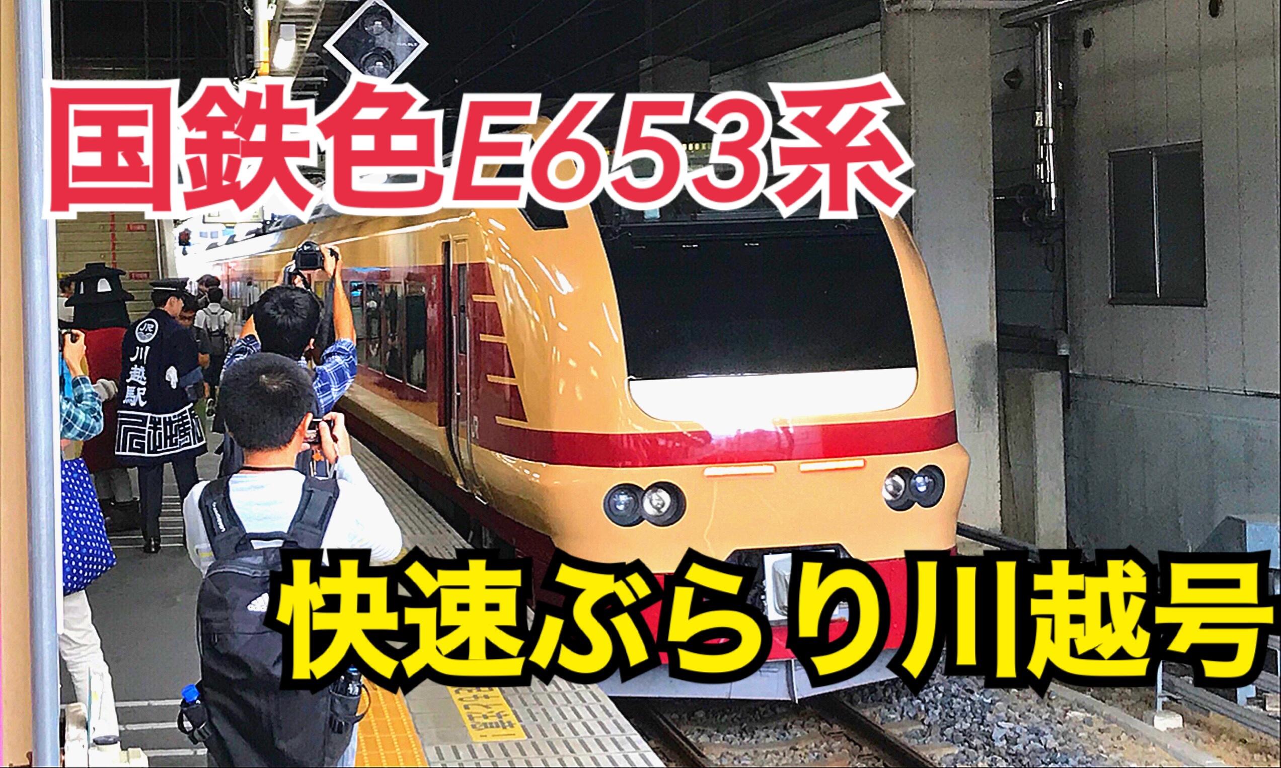 臨時快速ぶらり川越号に乗ってきた! 国鉄色E653系の旅【茨城ひたち旅】