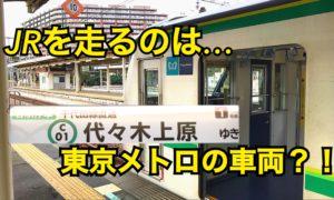 【JRを走るのは東京メトロ】常磐線各駅停車を東京メトロ車で乗ってみた!【茨城ひたち旅】