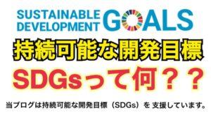 SDGsから私が感じてほしいこと。