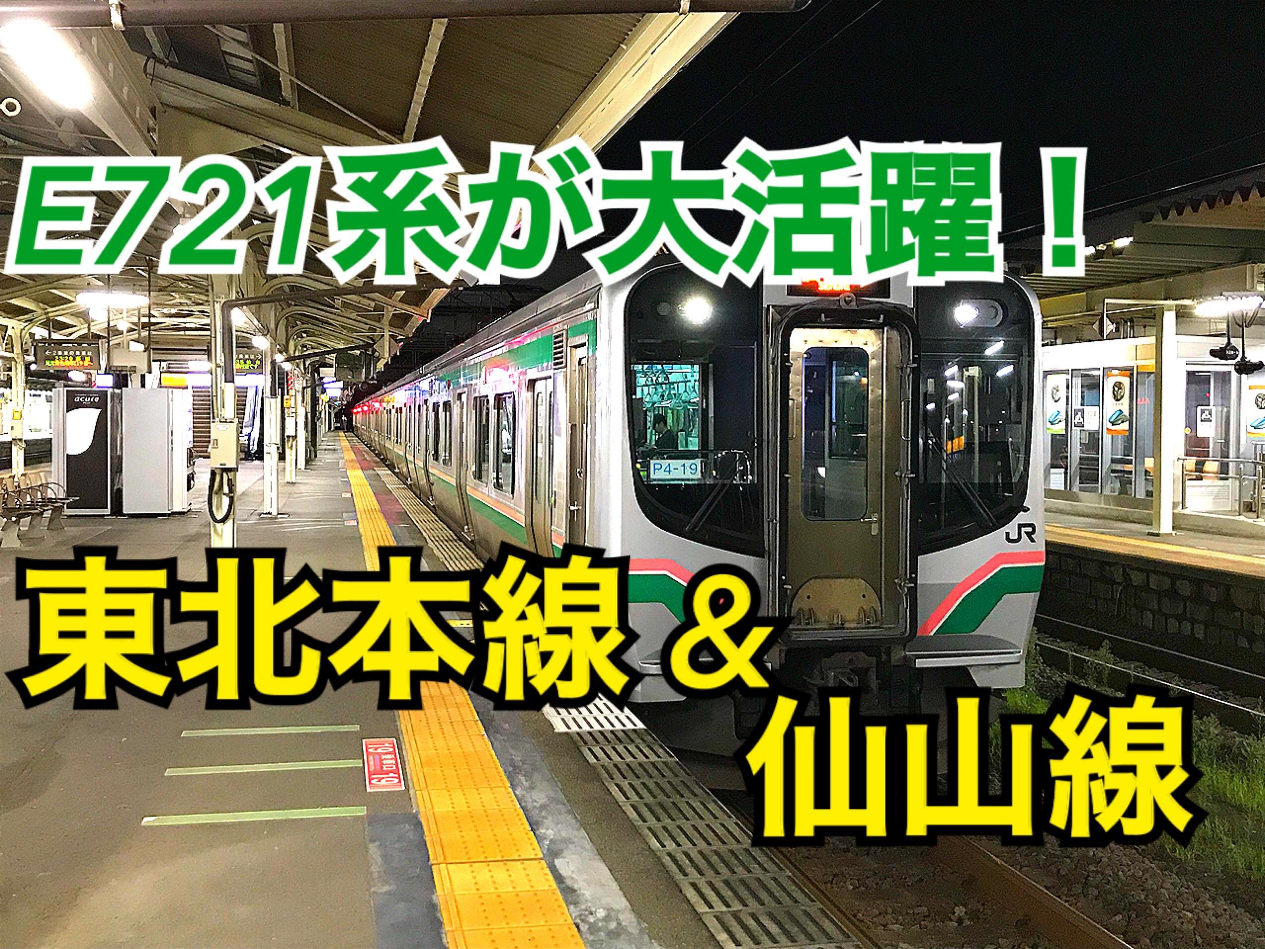 E721系が大活躍!東北本線&仙山線で山形へ!【夏の東日本紀行2019】