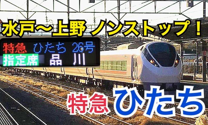速くて、快適!水戸上野間ノンストップのひたち号に乗ってみた!【茨城ひたち旅】
