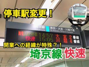 停車駅変更!埼京線快速の停車駅が変わります。 特徴だらけの埼京線は乗ってみる価値あり!【気まぐれ大回り旅】