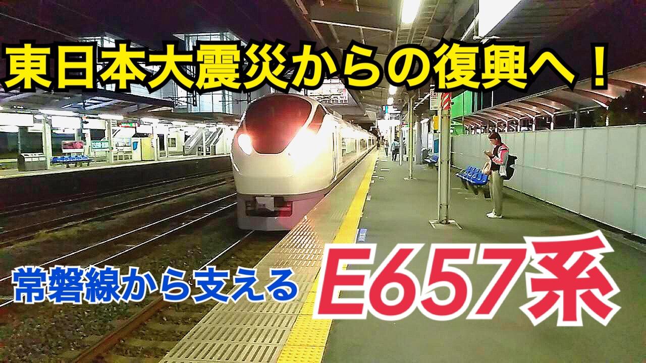 東日本大震災からの復興へ!常磐線から復興を支えるE657系の車内をご紹介!【気まぐれ大回り旅】ひたち ときわ車内