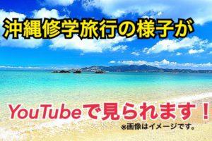 沖縄の修学旅行の様子がYouTubeで見れます。