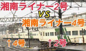 【並走バトル!】湘南ライナー2号 VS 湘南ライナー4号!どっちが勝つ?【ライナー通学】