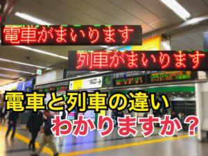 「列車」と「電車」の違いってなに?知ってて得する鉄道知識!