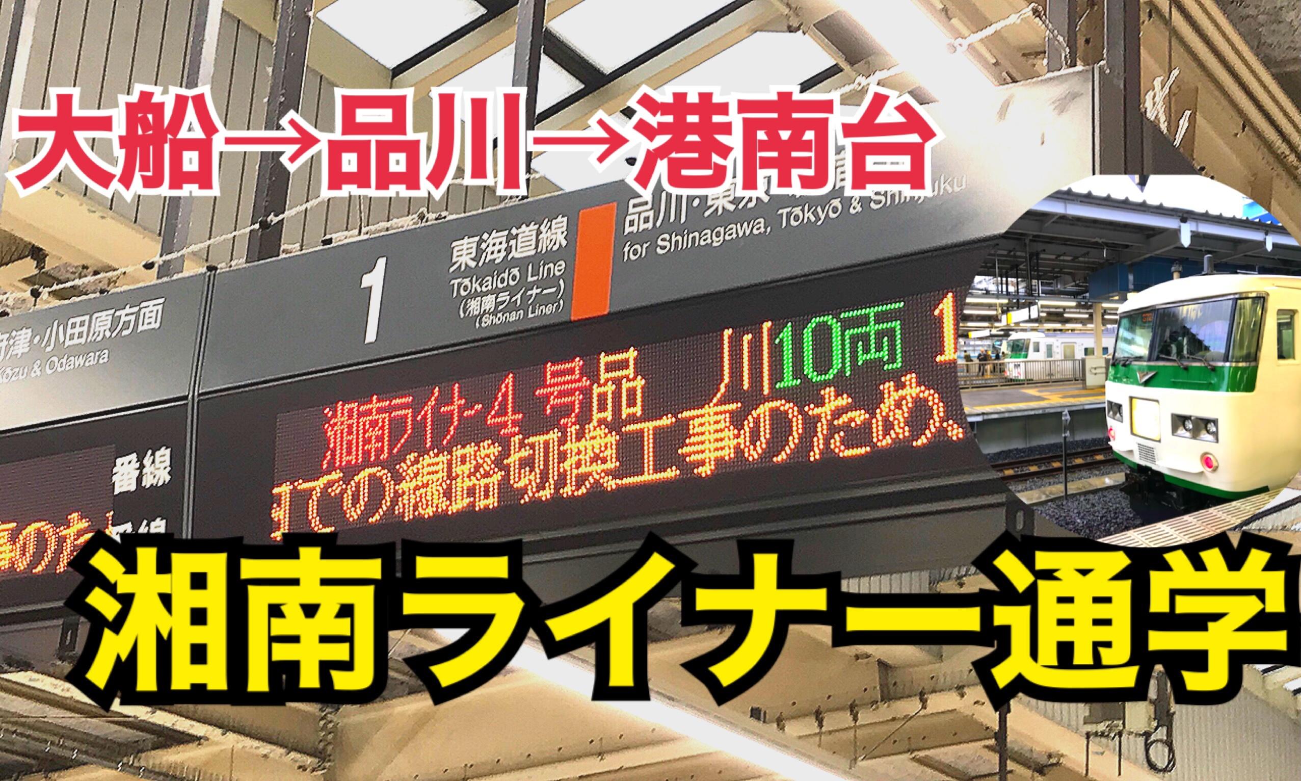 夢の湘南ライナー通学!通勤ラッシュ知らずの列車!【湘南ライナー】