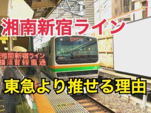 湘南新宿ラインと東急どっちが便利?湘南新宿ラインを推せる理由はこれだ!【夏の東日本紀行2019】