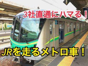 常磐線各駅停車の3社直通は面白い!なぜ行われてるの?【茨城ひたち旅】