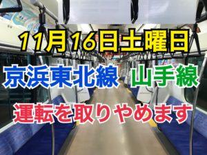 11月16日に山手線、京浜東北線は品川駅線路切替工事のため、一部区間で運休します。振替輸送、運行計画はこちら!