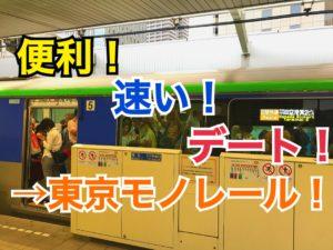 羽田空港アクセスは東京モノレールが便利で楽しい!東京モノレールはデートにもおすすめです!【夏の東日本紀行2019】