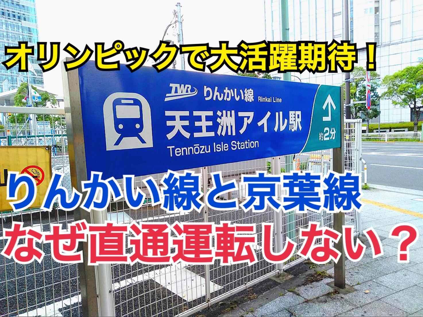 りんかい線は東京オリンピックで大活躍期待!京葉線と直通しないのはなぜ?【夏の東日本紀行2019】