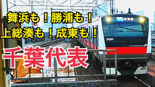 千葉代表!京葉線の運用範囲はすごい!ディズニーアクセスだげじゃない!【夏の東日本紀行2019】