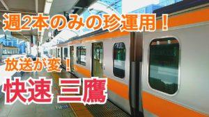 週2本のみの中央線の珍運用列車に乗車!東京→三鷹【西東京千葉】