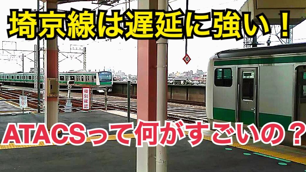 埼京線は遅延に強い!ATACSって何がすごいの?【茨城ひたち旅】