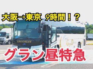 9時間でも楽しい!グラン昼特急で大阪から東京へバス移動してみた!【関西勉強合宿】