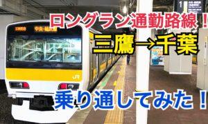 【ロングラン】中央・総武各駅停車を乗り通してみた!【西東京千葉】