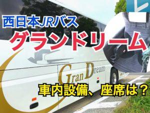 グランドリーム、グラン昼特急の車内は快適?新型クレイドルシートの設備はどうなの?【関西勉強合宿】