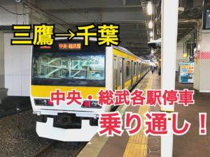 中央・総武各駅停車を乗り通そう!E231系の種類が豊富すぎる路線!?【西東京千葉】