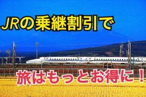 JRの乗継割引を有効活用してお得に旅しよう!乗継割引の使い方を解説!
