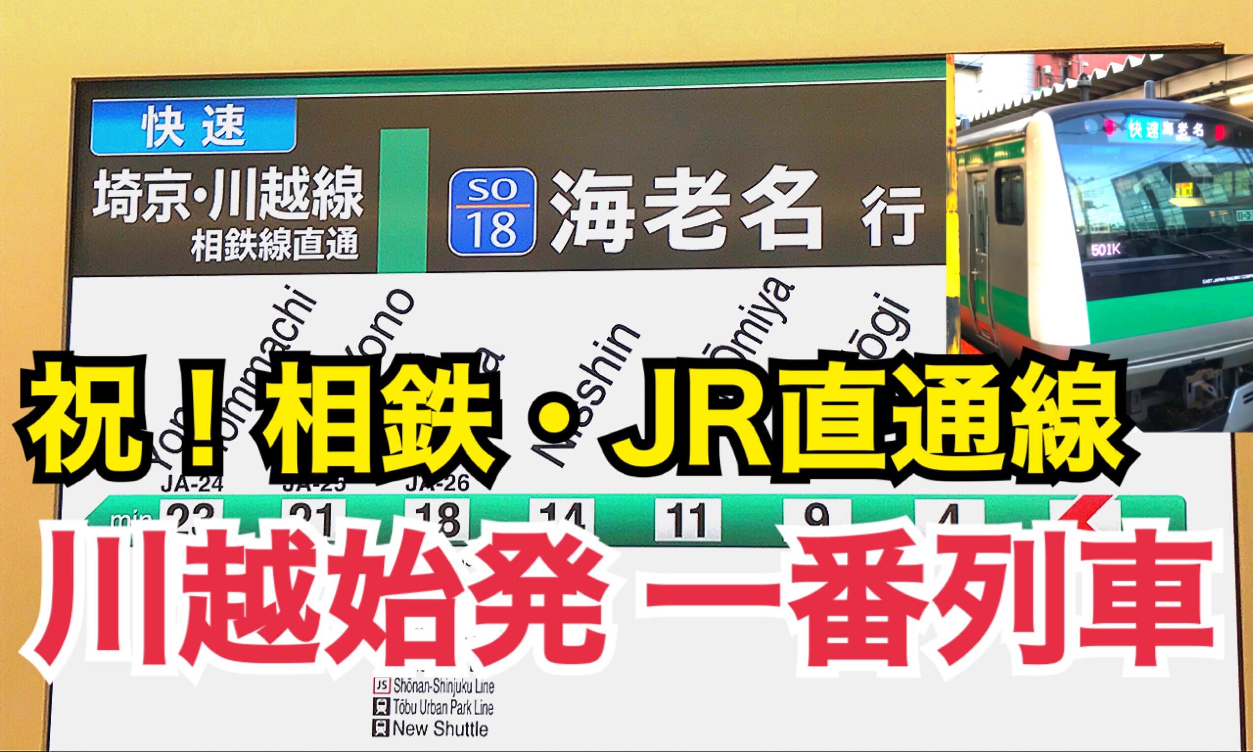 相鉄・JR直通線開業!川越始発一番列車に乗車!【相鉄・JRの旅】